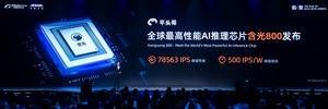 Alibaba Hanguang 800