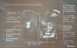 Gigabyte X399 AORUS XTREME unterstützt den Ryzen Threadripper mit 24 und 32 Kernen