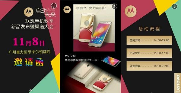 Смартфон Moto Mможет получить аккумулятор на5100 мАч