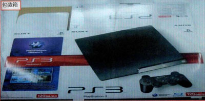 ps3-leak-box